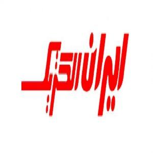 کلید و پریز ایران الکتریک-فروش در صبافرزان
