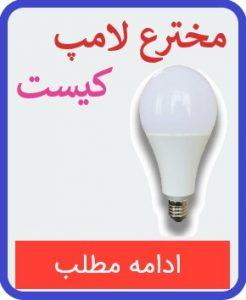 مخترع لامپ کیست