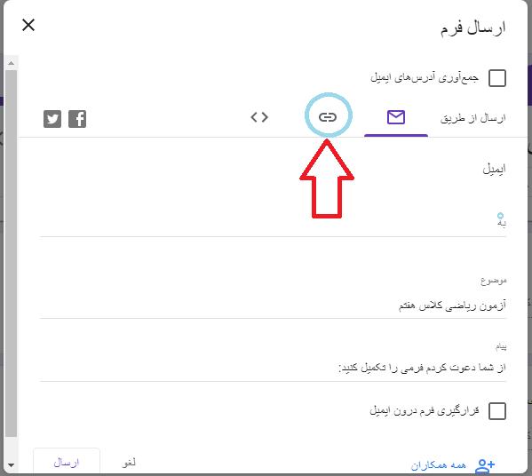 محل دکمه ایجاد لینک در آزمون آنلاین - صبافرزان