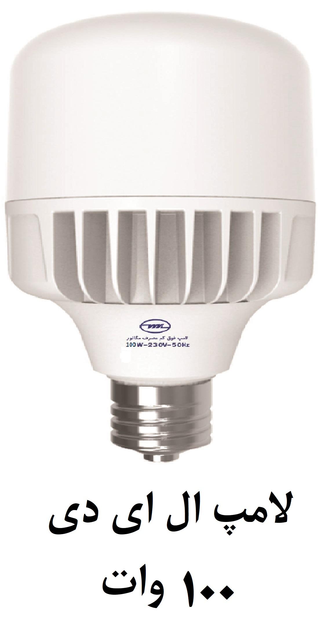 لامپ 100 وات led