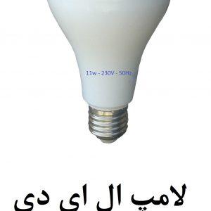 لامپ 11 وات LED