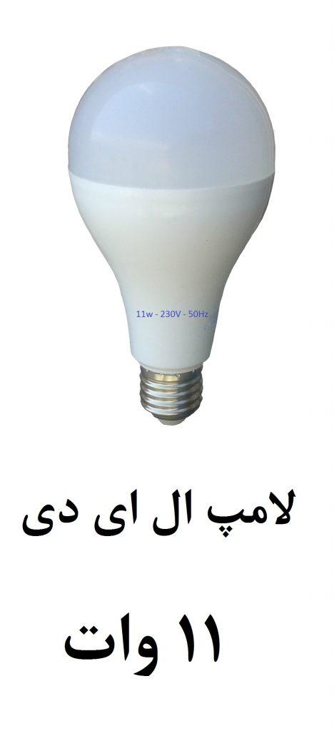 لامپ 11 وات led% لامپ های LED شرکت مگانور