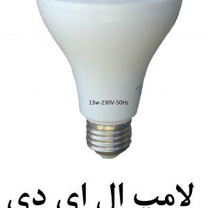 لامپ 13 وات LED % لامپ های LED شرکت مگانور
