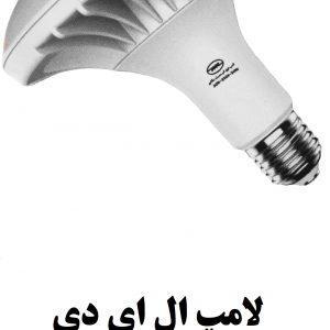 لامپ 15 وات LED - مدل یوفو