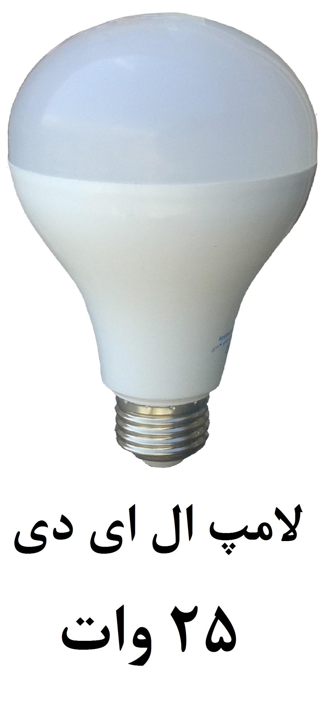 لامپ 25 وات LED