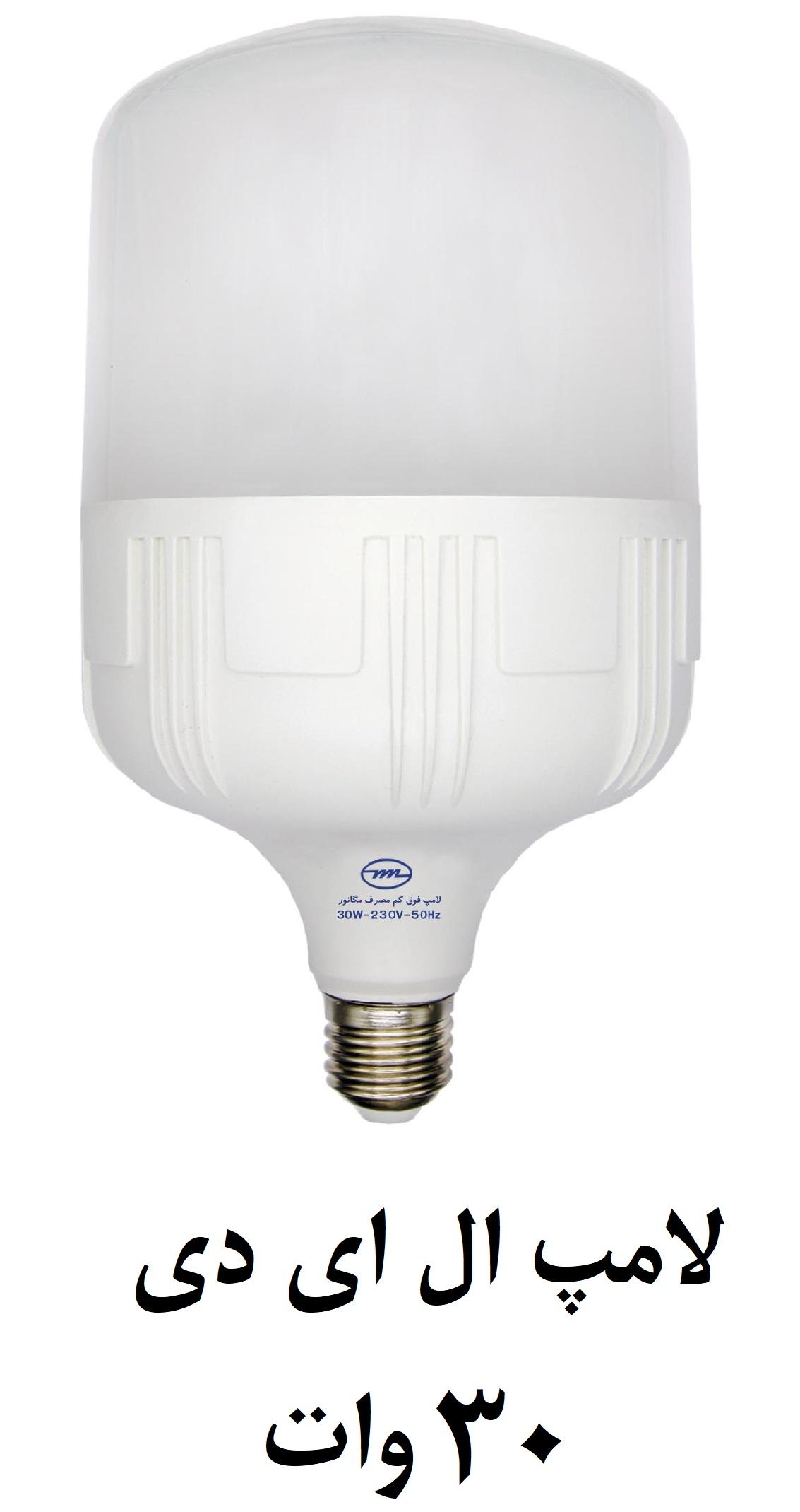 لامپ 30 وات led