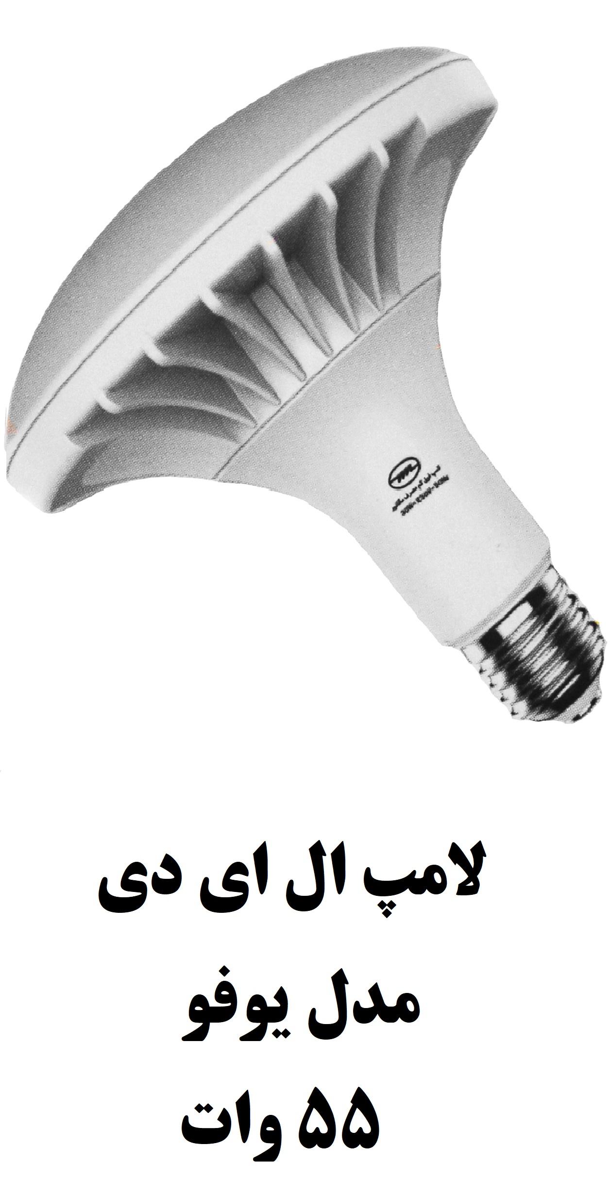 لامپ 55 وات LED - مدل یوفو