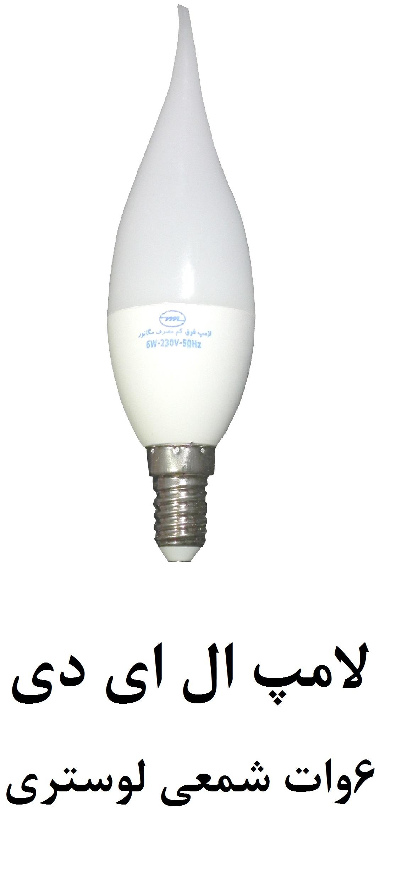 لامپ 6 وات شمعی LED