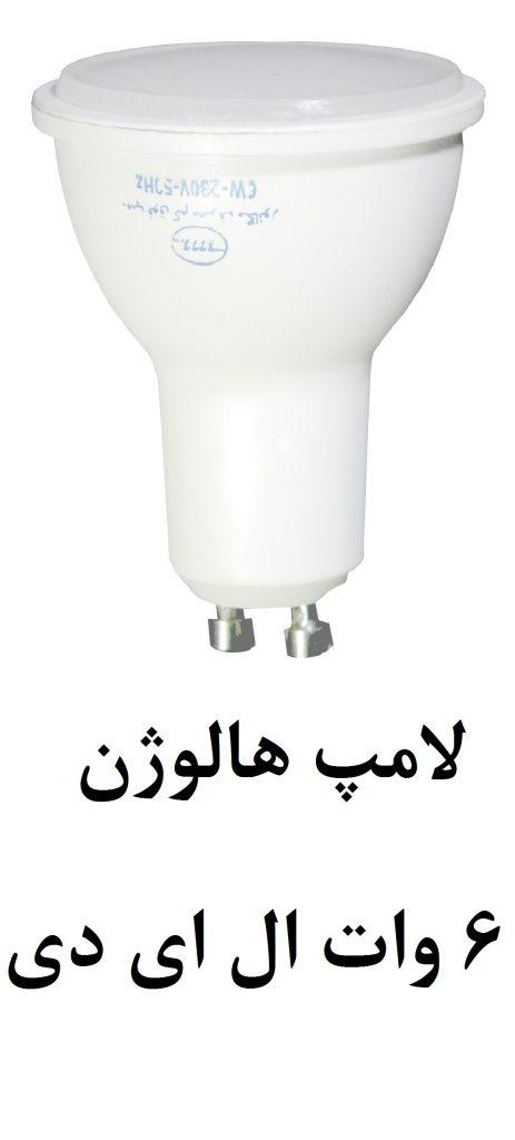 لامپ هالوژن 6 وات% لامپ های LED شرکت مگانور