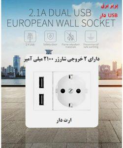 پریزبرق یواس بی دار-پریزبرق USBدار
