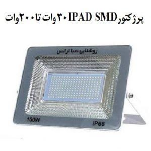پرژکتور IPAD SMD صباترانس ساخت ایران می باشند و برای پخش نور کاربرد دارند