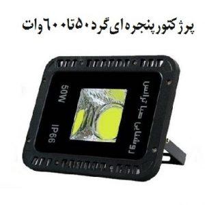 این پرژکتورها COB هستند و ساخت ایران می باشند و برای پرتاب نور کاربرد دارند ، آنها را به نام پرژکتور پنجره ای گرد معرفی می کنند .